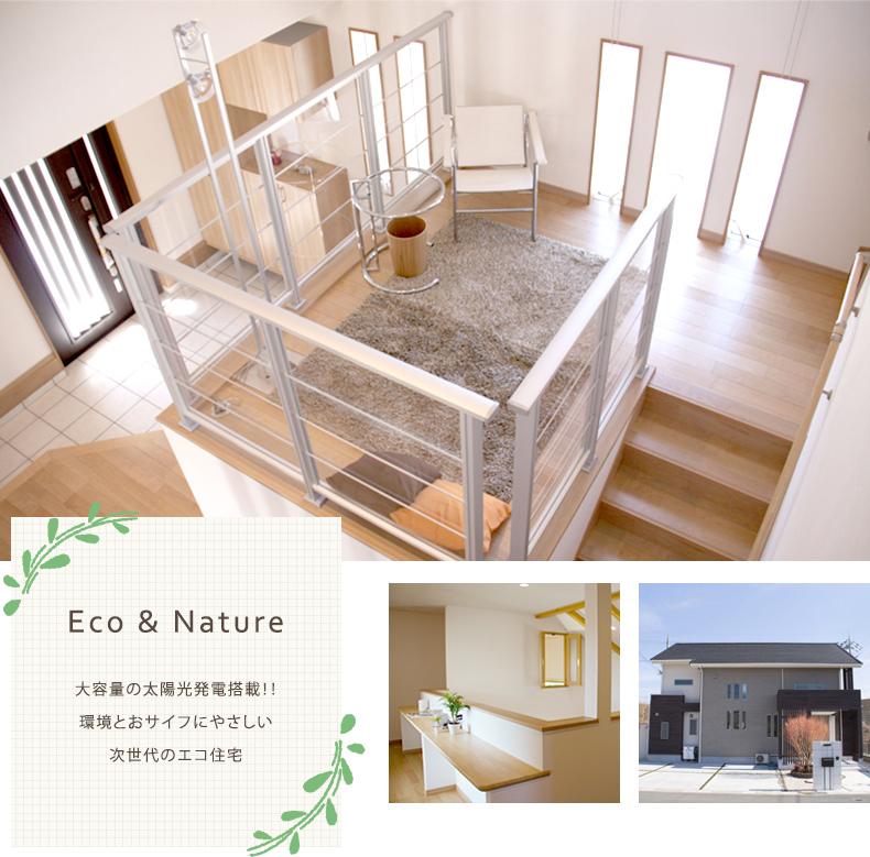大容量の太陽光発電搭載!!環境とおサイフにやさしい次世代のエコ住宅