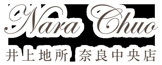 井上地所奈良中央店