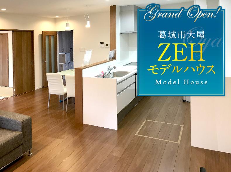 ZEHモデルハウス