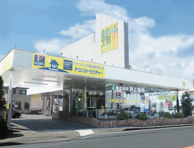 奈良中央店